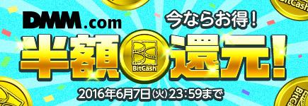 DMM×ビットキャッシュ 50人に1人半額還元キャンペーン