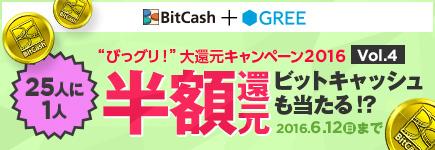 """「ビットキャッシュ」+「グリー」=""""びっグリ!""""大還元キャンペーン2016 vol.4"""