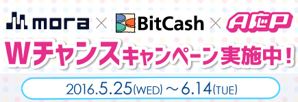 「Cotona MODE / 初恋Hello注意報」ハイレゾ配信記念!ビットキャッシュキャンペーン