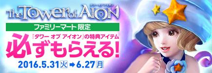 ファミリーマート限定 『タワー オブ アイオン』の特典アイテム必ずもらえる!キャンペーン