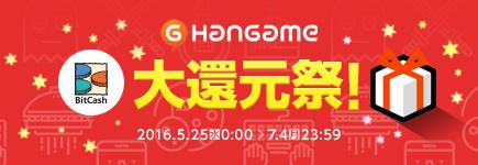 ハンゲーム×ビットキャッシュ 大還元祭