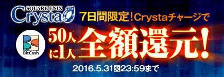 スクウェア・エニックス Crystaチャージで50人に1人全額還元キャンペーン