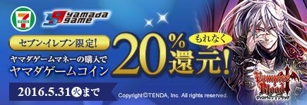 セブン‐イレブン限定 ヤマダゲームコイン20%還元キャンペーン