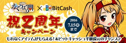 「かくりよの門×ビットキャッシュ」祝☆2周年キャンペーン
