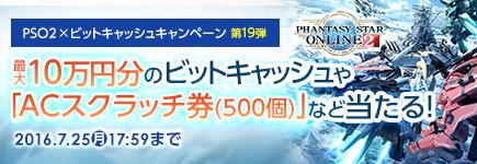 PSO2×ビットキャッシュキャンペーン第19弾