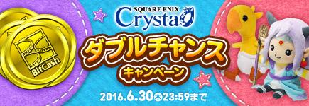 スクウェア・エニックス Crysta ダブルチャンスキャンペーン ~ぬいぐるみだ!全額還元だ!~