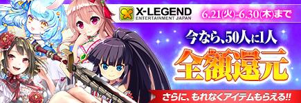 X-LEGEND GAMES ビットキャッシュで50人に1人全額還元キャンペーン ~もれなくアイテムもプレゼント~