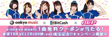e-onkyo music×ビットキャッシュ×A応P 希望TRAVELER(90秒.ver)配信記念!!キャンペーン