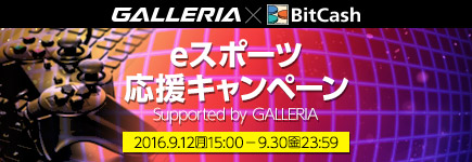 eスポーツ応援キャンペーン Supported by GALLERIA