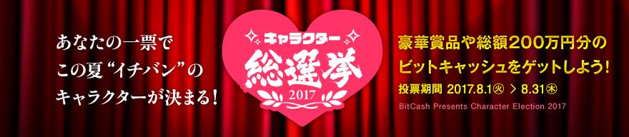 ビットキャッシュプレゼンツ「キャラクター総選挙2017」